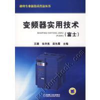 变频器实用技术(富士) 王建 等 机电专业新技术普及丛书