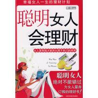 【二手书8成新】聪明女人会理财幸福女人一生理财计划 贾伟著 天津科学技术出版社