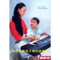 【旧书二手书9成新】少年儿童电子琴中级教程 万宝柱 9787810031783 北京体育大学出版社