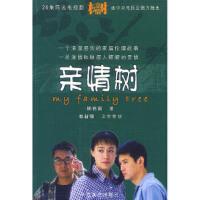 亲情树 顾伟丽 长江文艺出版社 9787535425126