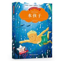 【彩图注音版】水孩子故事书 名家导读 成长必读经典6-8-10岁小学生三年级二年级必读一年级童话故事书课外阅读 无障碍书