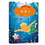 【彩图注音版】水孩子故事书 名家导读 成长必读经典6-8-10岁小学生三年级二年级必读一年级童话故事书课外阅读 无障碍