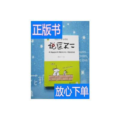 [二手旧书9成新]说医不二:懒兔子漫话中医【书内干净】 /懒兔子 正版旧书,请注意售价高于定价。