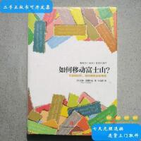 【二手旧书9成新】如何移动富士山? /[美]威廉・庞德斯通 中信出版社