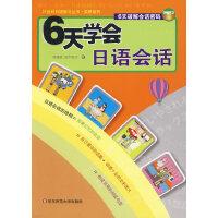 6天学会日语会话(含盘)