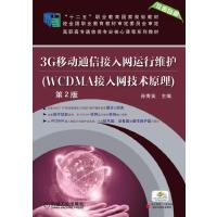 "3G移动通信接入网运行维护(WCDMA接入网技术原理)(第2版,""十二五""职业教育国家规划教材 高职高专通信类专业核心课"