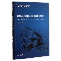 建筑制图与房屋建筑学