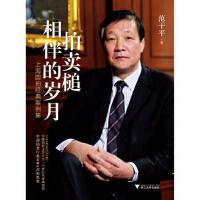 【正版二手书9成新左右】拍卖槌相伴的岁月:上海国拍经典案例集 范干平 浙江大学出版社