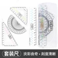 日本KOKUYO国誉淡彩曲奇 考试套尺/三角板尺子+量角器+波浪直尺