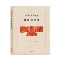 中国艺术史图典・服饰造型卷
