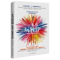 一本��玩�DIP:打造爆款新IP 的入�T��,草根IP一�幽芑穑。�IP的精��I�N、文化新�a品上市�[�T)