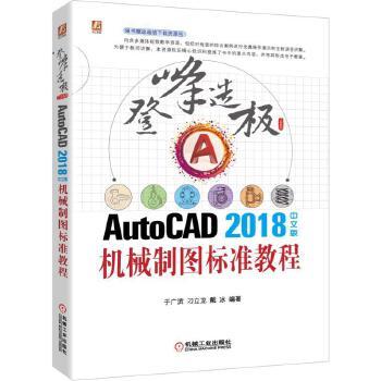 AutoCAD2018中文版机械制图标准教程(pdf+txt+epub+azw3+mobi电子书在线阅读下载)