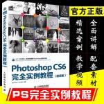 现货正版Photoshop CS6完全实例教程(超值版) CS6教程cs6 PS cs6 完全自学教程书 PSCS5升