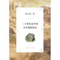 【正版二手书9成新左右】二十世纪末中国文学现象研究 曹文轩 人民文学出版社