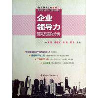 企业领导力研究及案例分析 韩朝,陈建成,陈凯,贾薇 9787503864179