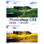 Photoshop CS3 精英教程 桑振 印刷工业出版社 9787800007712