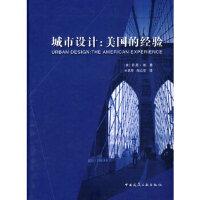 城市设计:美国的经验 (美)乔恩・朗 ,王翠萍,胡立军 中国建筑工业出版社