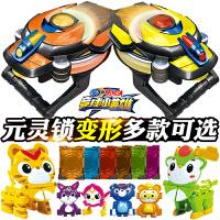 正版猪猪侠超星萌宠玩具竞球小英雄战队五灵锁竞球套装元灵锁套装阿五变形元灵卡手表套装