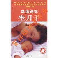 【二手旧书9成新】幸福妈咪坐月子吴光驰9787200070422北京出版社