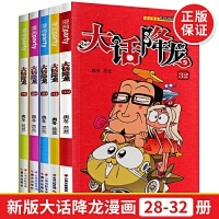 正版 大话降龙28-32 全5册漫画派对单行本全套全集畅销连载爆笑校园阿衰星太奇大话降龙同类漫画书搞笑卡通画幽默故事