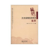 汉水流域民俗体育集萃 张华江,等 湖北人民出版社 9787216073776