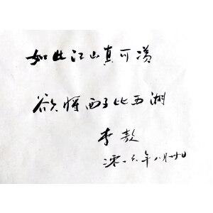 李敖 著名作家,文学家 书法作品
