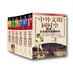 中外文明同时空(精装全6卷)