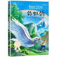 彩虹鸽(动物世界的神奇之旅 涤荡心灵的生命赞歌)