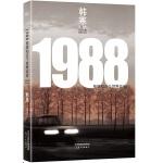 1988——我想和这个世界谈谈(韩寒长篇银河88元彩金短信代表作,200万册插图纪念版)