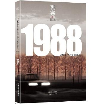 1988我想和这个世界谈谈(pdf+txt+epub+azw3+mobi电子书在线阅读下载)