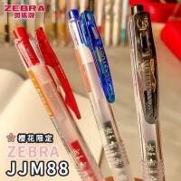 日本ZEBRA斑马签字笔 JJM88纪念款|花朵自勉Sarasa系列0.5mm中性笔