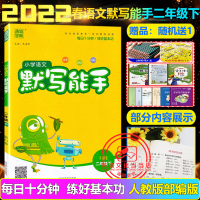 小学语文默写能手二年级上册2019秋语文人教版部编版