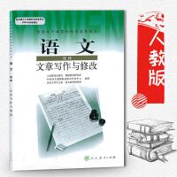 文章写作与修改 高中语文选修课本人教版教材教科书 人民教育出版社