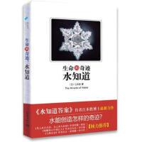 【二手书8成新】生命的奇迹,水知道 江本胜,冯亚彬 新世界出版社