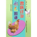 鸡病诊治彩色图谱 王新华 中国农业出版社 9787109076396