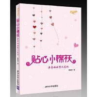贴心小棉袄――单身妈妈育儿笔记(幸福成长),素咖啡,清华大学出版社,9787302314530
