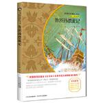 鲁滨孙漂流记 (青少彩绘版 新课标名著小书坊)9787537670210河北少年儿童出版社