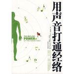 用声音打通经络,(美)丹吉洛 ,李旭大,吉林文史出版社,9787807025566
