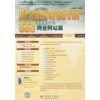 Dreamweaver CS3完美网页设计―商业网站篇