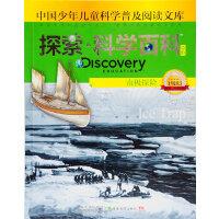 探索科学百科Discovery Education(中阶)1级B3南极探险