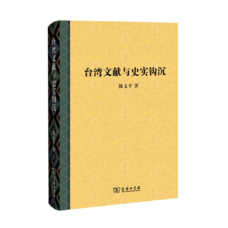 台湾文献与史实钩沉 (稀缺的孤本、珍贵的文献资料、专业的阐述和解读,一本**收藏价值和查考价值的台湾历史文献史实研究著作。 )