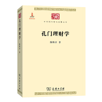 孔门理财学(中华现代学术名著丛书・第五辑)