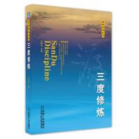 【正版二手书9成新左右】三度修炼 王明夫 机械工业出版社