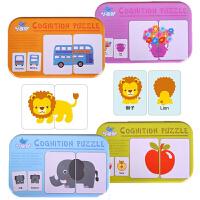 儿童早教益智认知卡片拼图男女孩智力 两岁宝宝玩具1-3-6周岁 幼儿小孩子玩具生日礼物