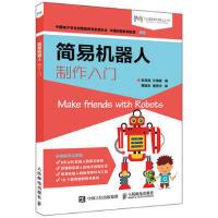 【正版二手书9成新左右】简易机器人制作入门 张海涛 兰海越 人民邮电出版社
