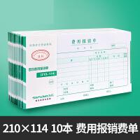 10本210*114通用费用报销费单凭单原始单据报账记账凭证粘贴