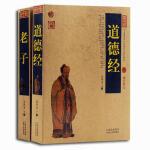 老子 道德经全2册 中国古典名著百部藏书 传统古典文学名著 文白对照 国学经典 00