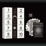 十问:霍金沉思录 [英]史蒂芬・霍金 湖南科技出版社 9787535796943 新华书店 正版保障