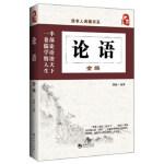 读书人典藏书系:论语全编,蔡践,海潮出版社,9787515706986