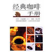经典咖啡手册,(日)小池康隆 ,顾方曙,江苏科学技术出版社,9787534547508【正版书 放心购】